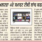 Punjab Times