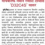 Soneri-Maharashtra-150×150